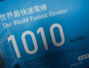 Taipei 101 elevator - McKinsey China